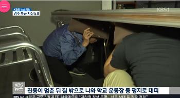 경주 지진으로 드러난 KBS 국가재난 방송국의 추악한 민낯