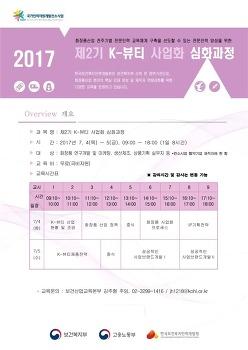 2017 제2기 K-뷰티 사업화 심화과정 국비교육 - 한국보건복지인력개발원