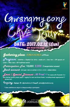 Gwangmyeong Cave Tour (광명동굴 투어) 2017.02.12 (Sun)