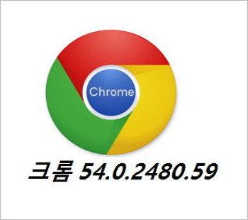 크롬 업데이트 chrome 54.0.2840.59