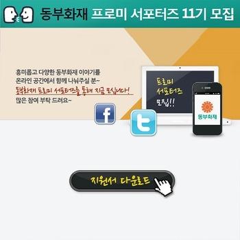 동부화재 프로미 서포터즈 11기 모집 :D