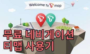 티맵(TMAP) 무료 모바일 네비게이션의 최강자