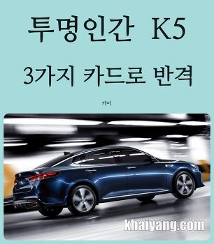투명인간 취급 기아차 K5, 3개의 카드로 반격 (2017 K5)