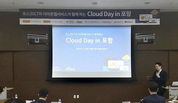 'Cloud Day in Pohang' 세미나 개최