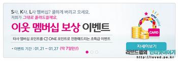 T멤버쉽 올레 멤버십 포인트 보상? cj 원 포인트로 전환해주는 헬로모바일 이웃 멤버십 보상 이벤트