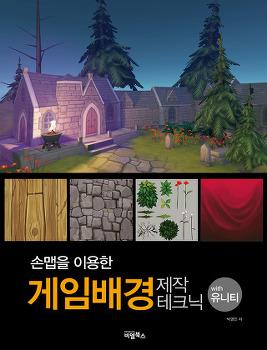 손맵을 이용한 게임배경 제작테크닉_With 유니티