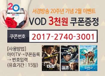 [VOD 이벤트] 2월 서경방송 VOD 경품 이벤트!