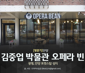 안양 예술공원 김중업 박물관 카페 오페라 빈, 조용하고 편안한 커피숍