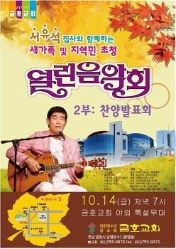 [10월 14일] 서유석 집사와 함께하는 열린음악회 - 금호교회