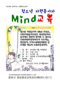 청소년 자원봉사자 Mind 교육