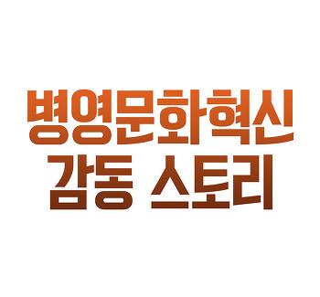 [웹툰/병영 감동스토리] 제5편 3화: 이 상병의 편지