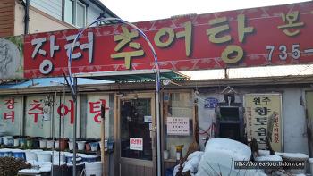 [원주여행-장터 추어탕 본점]살점이 씹히는 문막 맛집