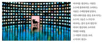 죽은 미디어의 사회, 대한민국