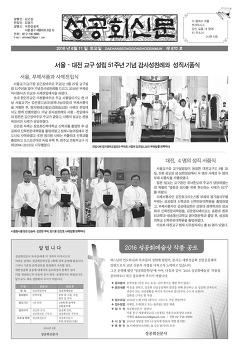 성공회신문 870호