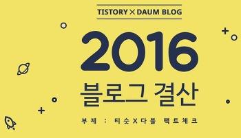 빨간꿈을꾸다 티스토리 블로그 2016년 총결산