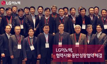 LG이노텍, 협력사와 동반성장협약 체결