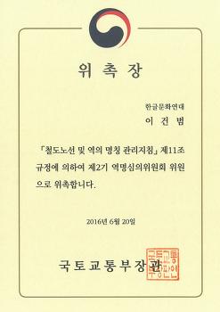 이건범 대표 제2기 역명심의위원으로 뽑혀
