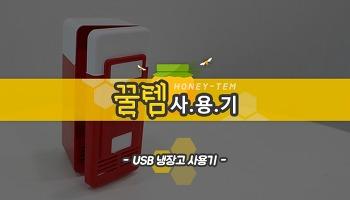 [USB냉장고] 내 책상 위에 냉장고가 있다!