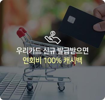 우리카드 신규발급 연회비 100% 캐시백