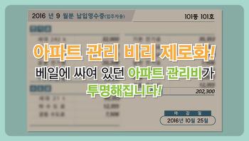 [카드뉴스] 아파트 관리 비리를 제로화한다~!!