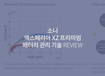 배터리 효율을 위해 엑스페리아 XZ 프리미엄에 탑재된 기술들 알아보자!