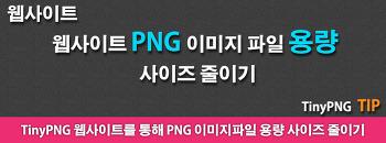 PNG 이미지 파일 용량 사이즈 자동 변환 TinyPNG 사이트