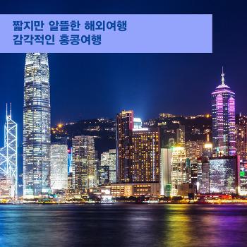 짧지만 알뜰한 해외여행, 감각적인 홍콩여행!