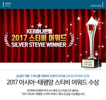 KEB하나은행, 2017 아시아-태평양 스티비 어워드 2회 수상 쾌거
