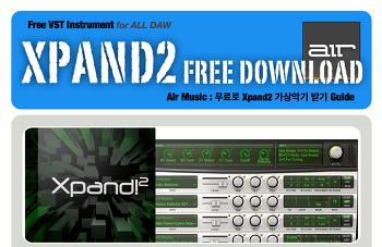 한시적 무료 가상악기 : Air Music - Xpand!2 ( 2016년 12월 31일까지... )
