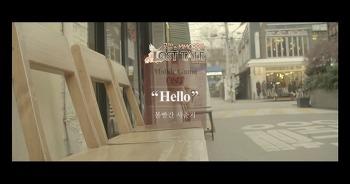 걸그룹 트와이스 모델 로스트테일 볼빨간사춘기 OST 오픈!