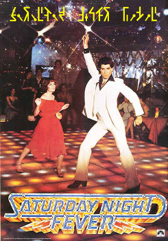토요일 밤의 열기 (Saturday Night Fever, 1977) (A4: 12 pages)