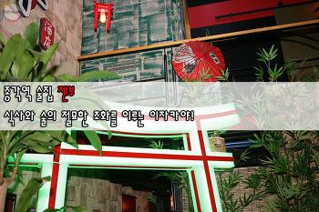 종각역 술집 종각역 이자카야 젠부, 식사와 술의 절묘한 조화를 이루는 이자카야!