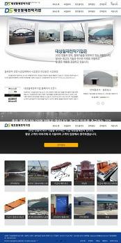 철재천막전문 반응형 홈페이지제작, 가설건축물 웹사이트 제작 멋지게 만들어드립니다.