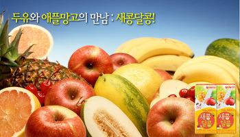 [새콩달콩] 두유와 애플 망고가 만났다! 신세계를 열어준 새콩달콩!