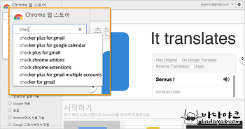 """구글 지메일을 위한 크롬 확장 프로그램 """"체커 플러스"""" 지메일 체크 앱 강력 추천"""