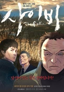 사이비 (The Fake, 2013)