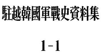주월한국군전사자료집 제1-1권