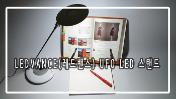 LEDVANCE(레드밴스) UFO LED 스탠드