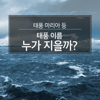 태풍 마리아 등 태풍 이름 누가 지을까?