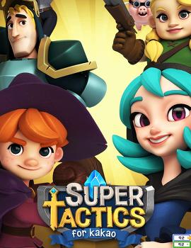 슈퍼택틱스 초보 공략 팁 - 재미있는 게임 추천