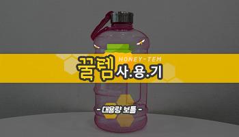 [대용량 물병] 하루 물 섭취 권장량인 2L 한 번에 마시기!