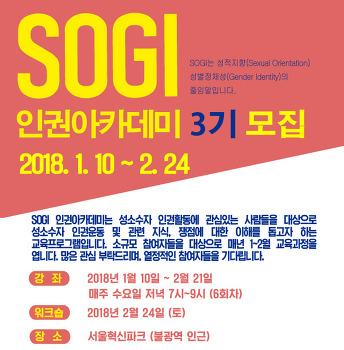 SOGI인권아카데미 3기 모집 (신청마감)
