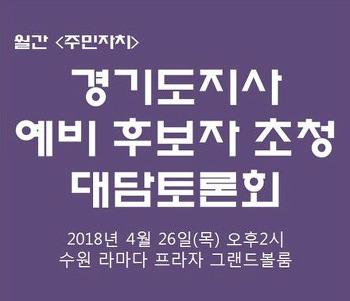 경기도지사 예비 후보자 초청 대담토론회