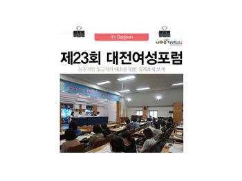 양성평등 주간 기념 제23회 대전여성포럼, 임금격차 해소 방안은?