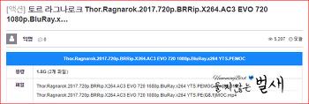 최신 영화 파일로 위장한 .COM 실행 파일을 통한 Orcus RAT 악성코드 유포 주의 (2017.12.2)