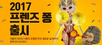 마영전 2017 프렌즈 퐁 구성품 정리