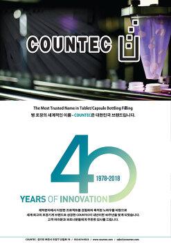 40년 역사의 제약 전문 포장기계 제조기업, (주)카운텍