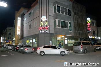 강서구 명지동 맛집?? 이라고 해서 찾아간 옥정아구찜에서 왕새우낙지찜을 먹어봅니다.^^