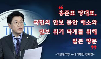 장제원, 홍준표 당대표 일본 방문 브리핑