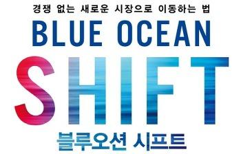 [최재홍의 Tech Talk, IT Trend 읽기] Blue Ocean Shift <경쟁없는 새로운 시장으로 이동하는 법>